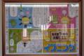 [散歩]東京メトロ四ッ谷駅のイブニングもやしもん広告