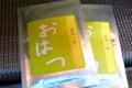[茶][菓子]うおがし銘茶「茶・銀座」、新茶一煎「おはつ」