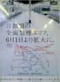 [日常]JR東日本、首都圏の全面禁煙エリア、6月1日より拡大に