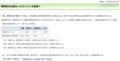 [非日常]静岡本山茶から暫定規制値を上回るセシウム検出(引用)