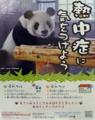 [日常]東京消防庁、熱中症予防のパンダポスター