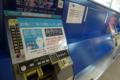 [日常]節電中の東京メトロ券売機