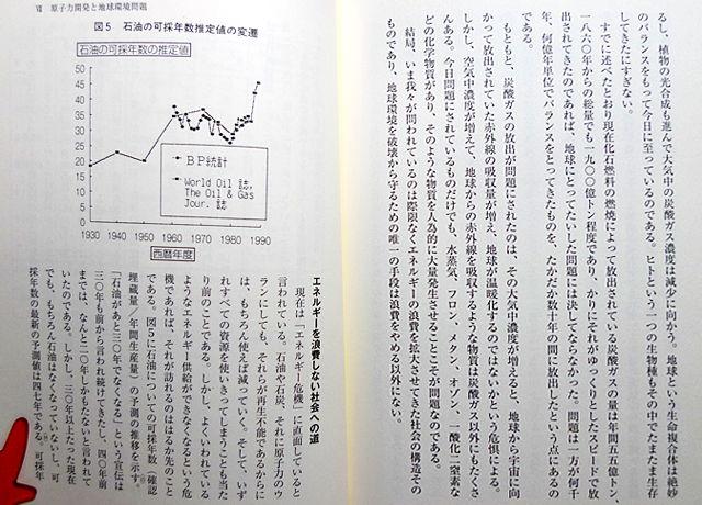 小出裕章『放射能汚染の現実を越えて』