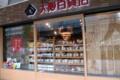 [散歩]有楽町に大阪物産店「大阪百貨店」-都内初の常設店、イートインも