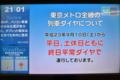 [日常]東京メトロインフォメーション