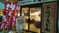 [食]本格讃岐釜揚げうどん「丸亀製麺」新宿NSビル店