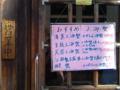 [食]横浜中華街の上海料理「桃源邨」