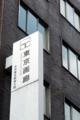 [イベント][文化]GINZAしあわせ@銀座東京画廊
