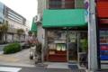 [散歩]三軒茶屋