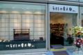 [日常]茶銀座右斜め前に漆器製品のお店「うるしの常三郎」がオープン