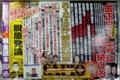 [雑誌]小学館SAPIO中吊り広告