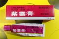 [薬]クラシエ紫雲膏