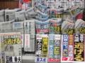[日常]駅売店の前垂れ、首都圏M7地震4年以内70%!?