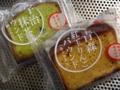 [菓子]タカキベーカリー、宇治抹茶&紅玉りんごパウンド