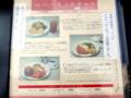 [旅][茶][菓子]大阪北浜のパティスリー「五感」