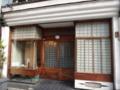 [旅][菓子]大阪高麗橋の和菓子「菊寿堂義信」
