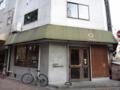 [旅][食]靱公園のパン屋、ブランジュリータケウチ