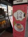 [旅][茶]上島珈琲店河原町店、八ツ橋ミルク珈琲