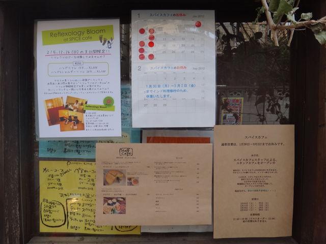 押上のカフェ、Staff Cafe in SPICE Cafe