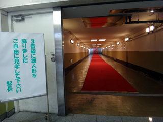 JR両国駅3番線ホームに雛人形(17段飾り)