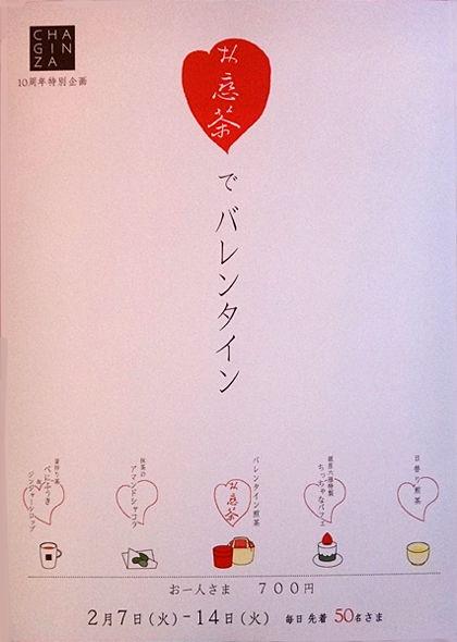 うおがし銘茶「茶・銀座」2/7~2/14特別企画 お恋茶でバレンタイン
