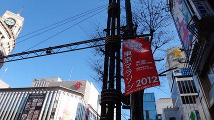 2月26日は 東京マラソン2012