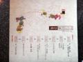 [茶][菓子]茶・銀座 2012 TEAマラソン