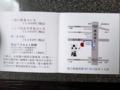 [茶][菓子]茶・銀座 2012 TEAマラソン、今日のお菓子はぜ~んぶ六雁さん伴走