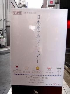 うおがし銘茶「茶・銀座」2階、日本茶でホワイトデー♪(3/7〜3/14)