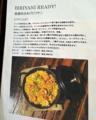 [食][茶]押上のカフェとカレー、SPICE Cafe(新メニュー、ビリヤニ)