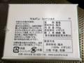 [食]マルドン・クリスタル・シー・ソルト