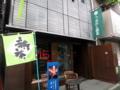 [茶][菓子]うおがし銘茶築地新店「茶の実倶楽部」