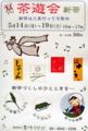 [茶][菓子]うおがし銘茶「茶・銀座」、茶遊会・新茶のご案内