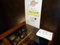 [茶][菓子]うおがし銘茶「茶・銀座」、6/2きゅうす市のご案内