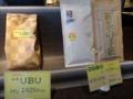 [茶][菓子]うおがし銘茶「茶・銀座」1階、ぞくぞく新茶