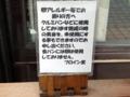 [旅][食]神戸岡本の手作りパンの店、フロイン堂