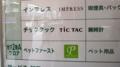 [旅][散歩]東急ハンズ三宮店、チクタクさんじゃなくてチックタック(^^;