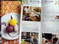 [雑誌]TOKYO METRO NEWS 5月号特集「押上あるき、味さがし。」