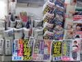 [日常]新宿駅売店の新聞(前垂れあり)
