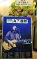 [旅][音楽]山下達郎Performance2011-2012@那覇市民会館