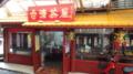 [旅][茶]那覇牧志の中国茶専門店、台湾茶屋