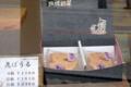 [旅][菓子]那覇国際通りの新垣ちんすこう本舗、花ぼうる