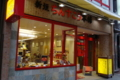 [旅][菓子]那覇国際通りの新垣ちんすこう本舗
