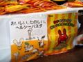 [イベント]日本パスタ協会、日本のパスタPR