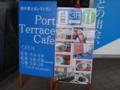 [散歩]JAICA海外移住資料館、Port Terrace Cafe