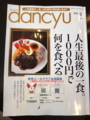 [雑誌]人生最後の一食。1000円で何を食べるか?@dancyu_mag