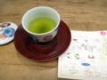 [茶][菓子]うおがし銘茶築地新店 茶の実倶楽部「茶の実まつり」