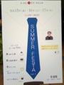 [茶][菓子]うおがし銘茶 茶・銀座10周年特別企画 SUMMER FESTA vol.1