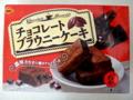 [菓子]MarketOのリアルブラウニーとBOURBONチョコレートブラウニーケーキ