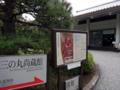 [散歩]皇居東御苑、宮内庁三の丸尚蔵館